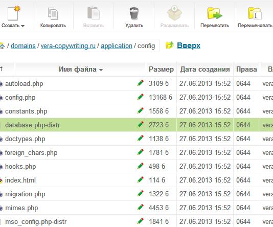 Переименовываем файл database.php-distr