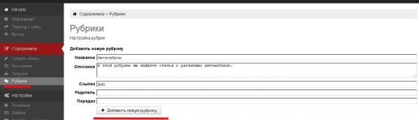 Типы страниц и рубрики в MaxSite CMS