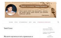 скрин сайта tamarakuk.ru