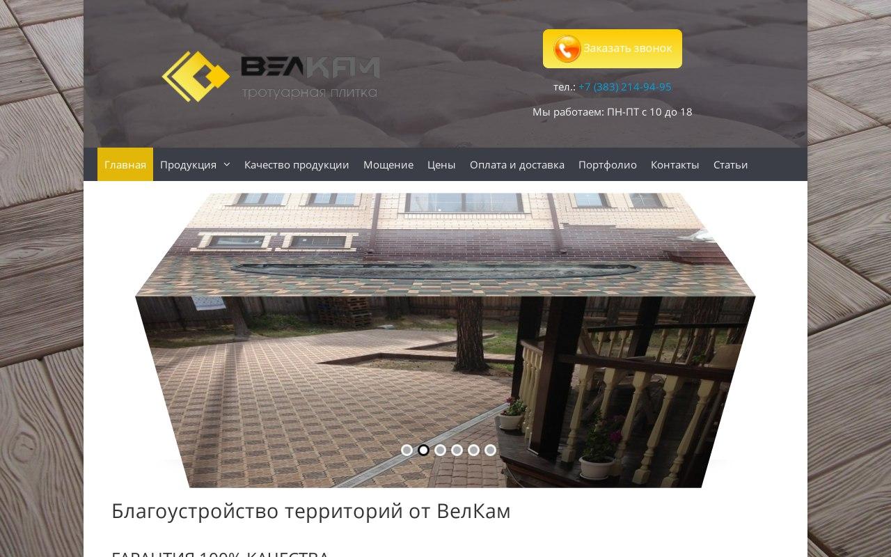 скрин сайта velkam.ru