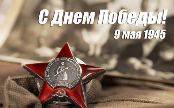 С великим праздником: С днём победы!