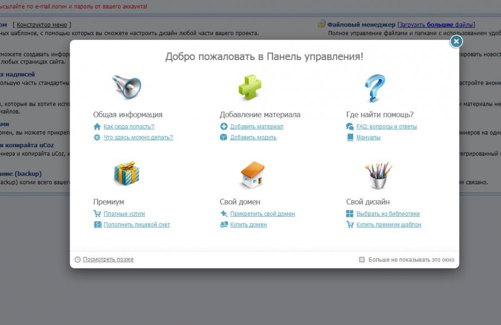 Создание сайтов бесплатно самостоятельно на ucoz дешевый хостинг с пробным периодом