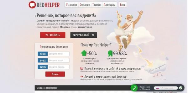 Главная страница redhelper.ru