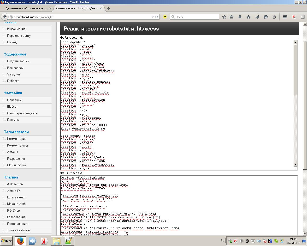 Мой первый плагин для Maxsite CMS - robots_txt