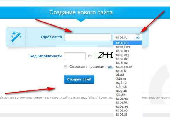 Как на ucoz создать сайт